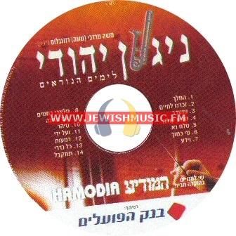 Nigun Yehudi 1 – L'Yamim HaNoraim