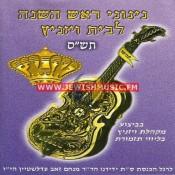 Nigunei Rosh Hashanah 5760