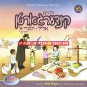 Kindergarten Elul-Tishrei Lider 1