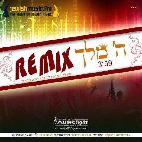Remix Hashem Melech