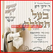 Atiku Kadishu 5 – Tefilas Mussaf Yom Kippur