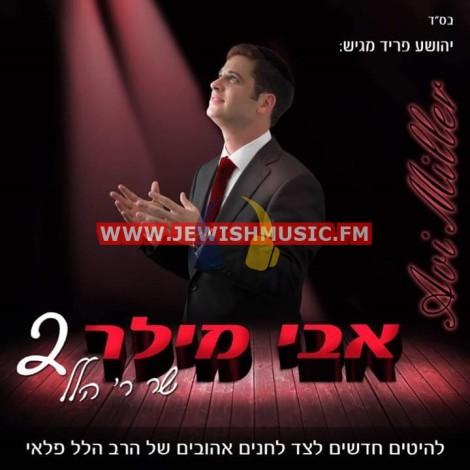 Sings Reb Hillel 2