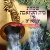 שמחת בית השואבה אין ירושלים