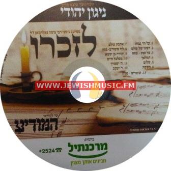 Nigun Yehudi – L'zichro
