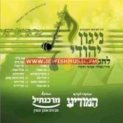 ניגון יהודי – לחג הפסח