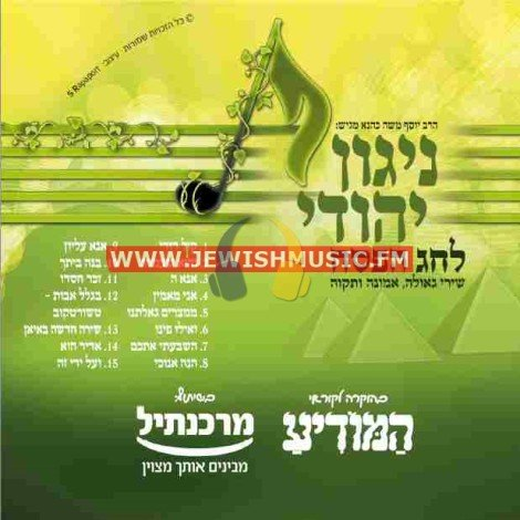 Nigun Yehudi – L'Chag HaPesach