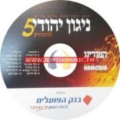 Nigun Yehudi 5 – Lehisvade