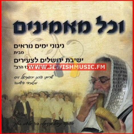 Vechol Ma'aminim