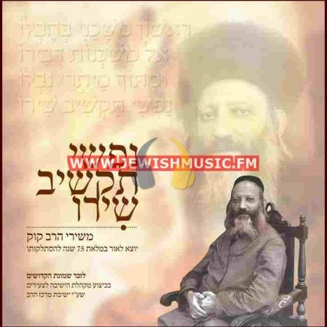 Nafshi Takshiv Shiro