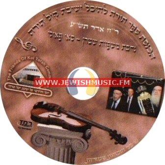 Hachnasat Sefer Torah 5770