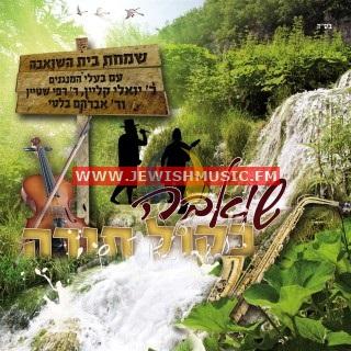 Simchas Beis Hasheiva 5774