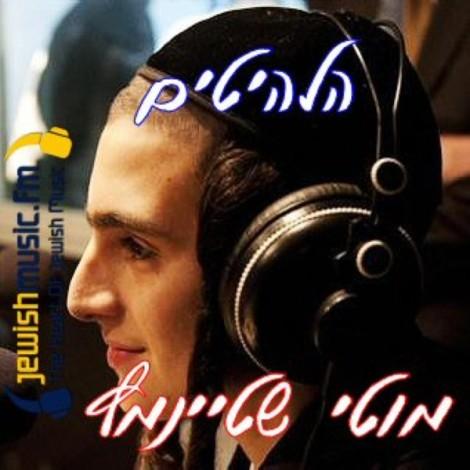 hana jewish singles 05 vi azoy s'iz nisht git tsu geyn hana roth jewish traditional songs: i canti del popolo ebraico 播放1.