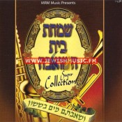 Simchas Beis Hasheiva – Super Collection