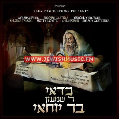 כדאי ר' שמעון בר יוחאי