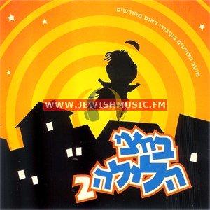 Midnight Dance 2