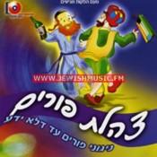 Tzahalat Purim