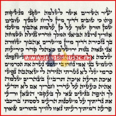 Shir Hashirim Chasidit