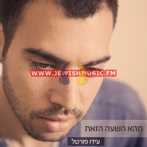 Tehe Hashah Hazoit