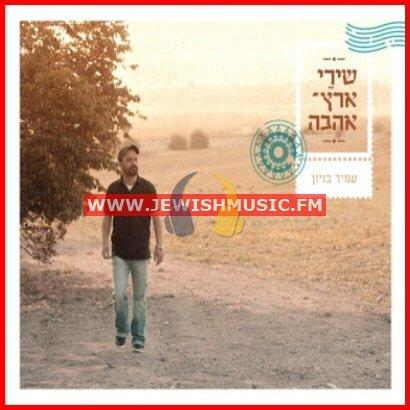 Shirei Eretz Ahavah