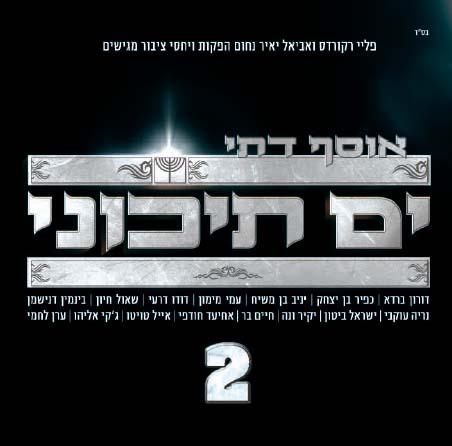 Osef Dati Yam Tichoni 2