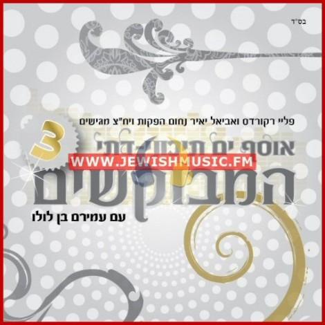 Osef Hamevukashim 1
