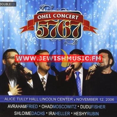 Ohel 5767 Concert
