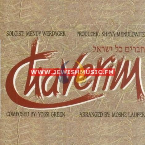 Chaverim 1