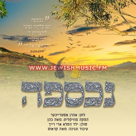 Nichsefah (Single)