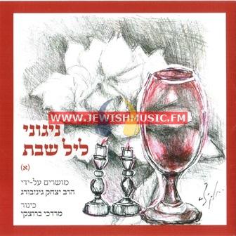 Nigunei Leil Shabbat 1