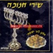 Chanuka Songs Yerushalmi