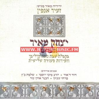 Zeir Anpin – Kabbalat Shabbat, Seudah Shlishit