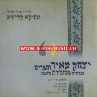 Atiku Kadishu CD2 – Seudat Shabbat
