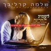 Rosh Hashana 1 – Ma'ariv, Shachris