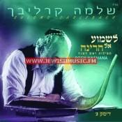 Rosh Hashana 2 – Musuf, Mincha