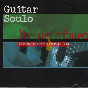 Guitar Soulo