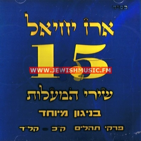 15 Shir Hama'alot