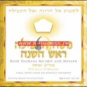 Rosh Hashanah Ma'ariv & Musaph
