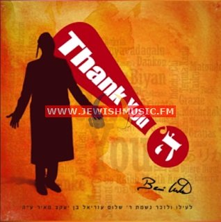 Thank You Hashem – Single
