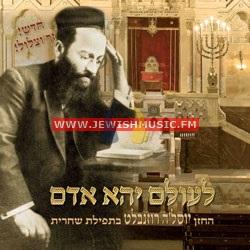 Leolam Yehei Adam