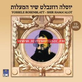 Shir Hamaalot-Old