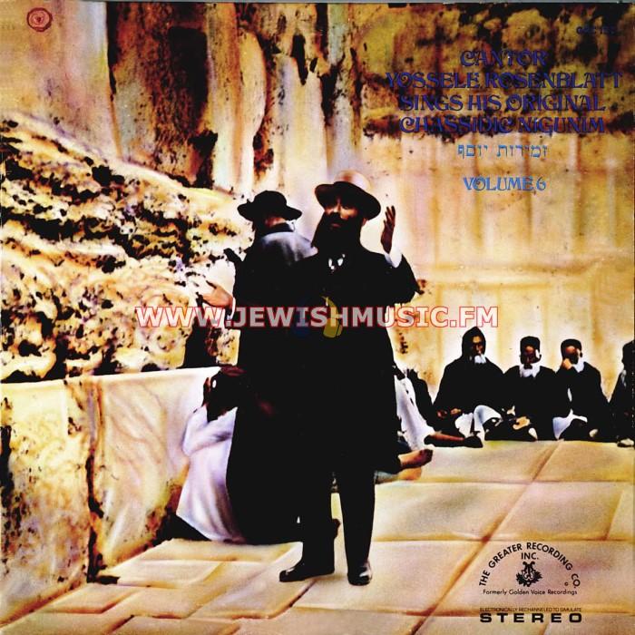 יוסל'ה 6-זמירות יוסף-Sings His Original Chassidic Nigunim