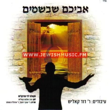 Avichem Shebashamayim
