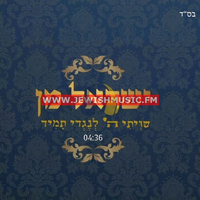 Shiviti Hashem