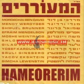 Hameorerim 1