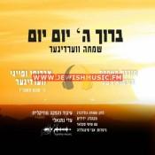 Boruch Hashem Yom Yom (Single)