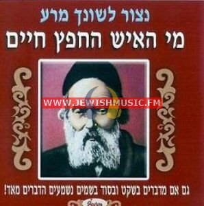 Mi Haish Hachafets Chaim