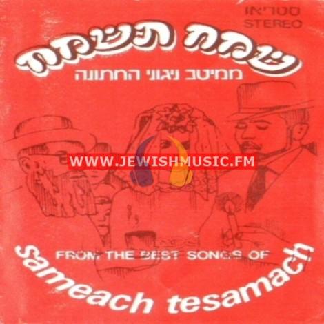 Sameach Tesamach 1
