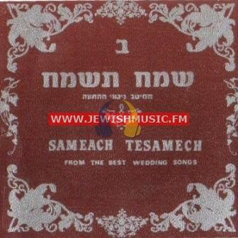 Sameach Tesamach 2