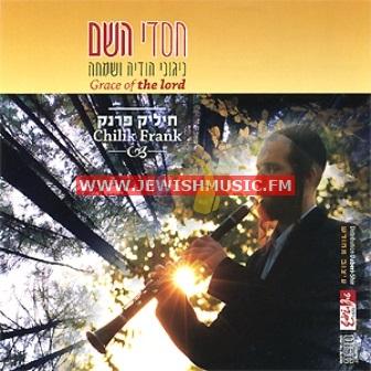 Chasdei Hashem