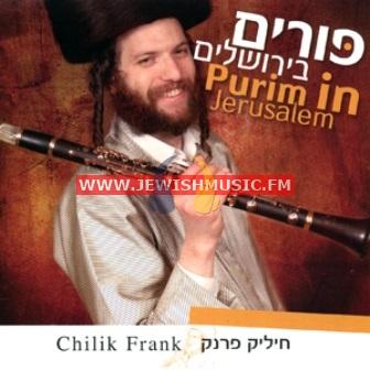 פורים בירושלים 1